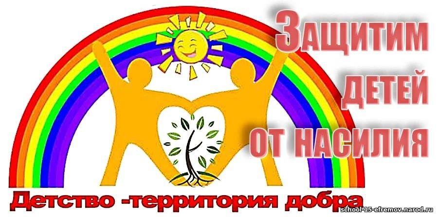 http://school-15-efremov.narod.ru/2019/Vosp_rab/zashhitim_detej_ot_nasilija.jpg