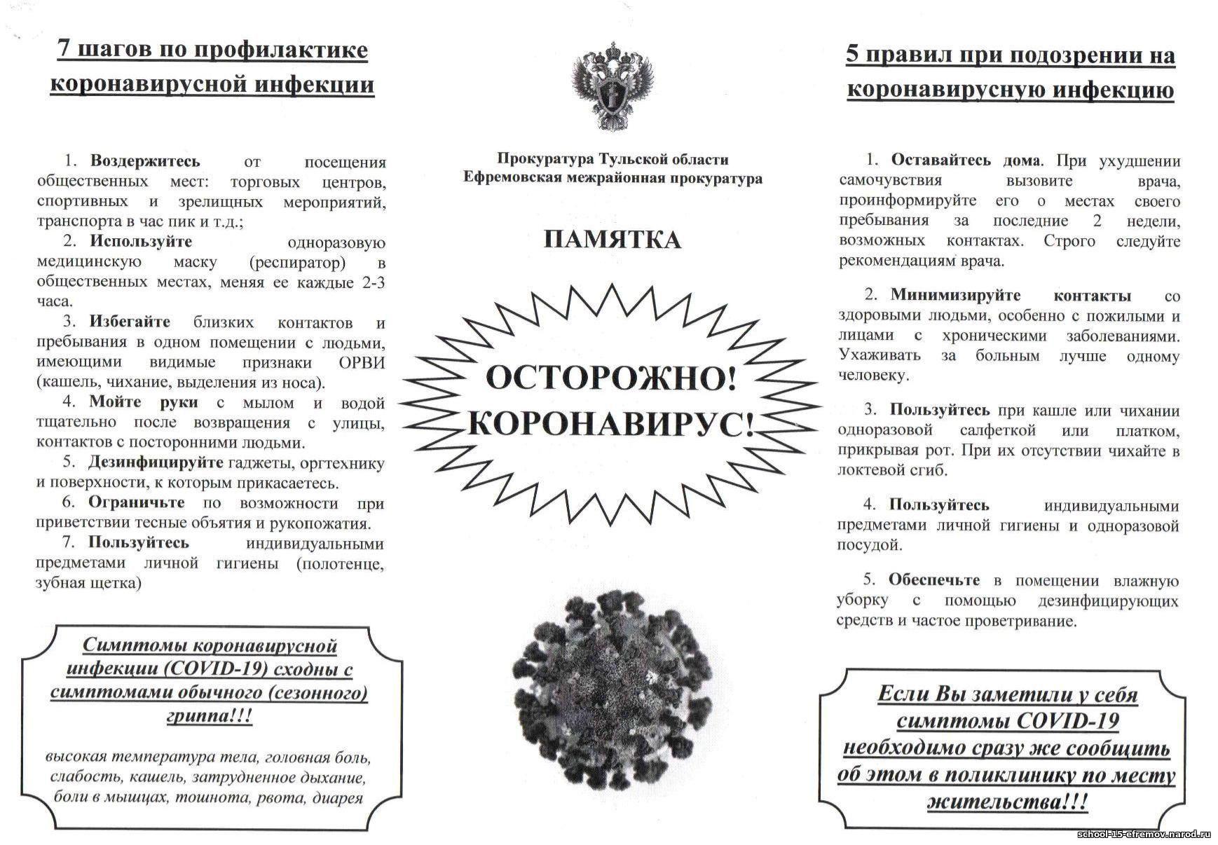 http://school-15-efremov.narod.ru/2019/pic/20200513_203424.jpg