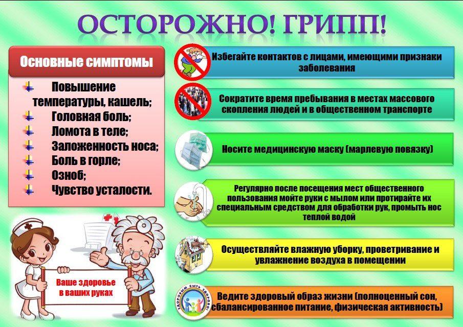 http://school-15-efremov.narod.ru/2019/pic/ostorozhno-gripp_sajt_ou.jpeg